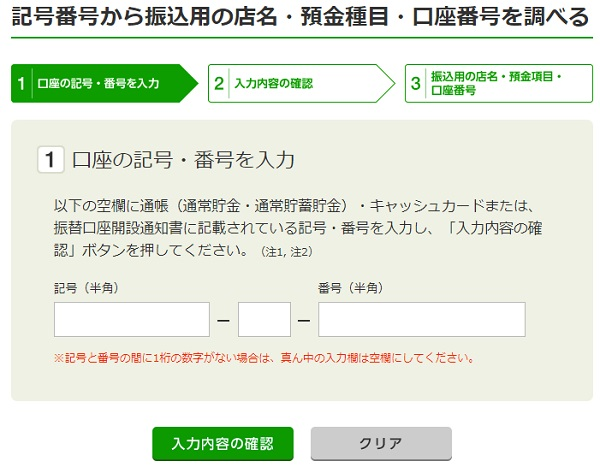 ゆうちょ 支店 検索 ゆうちょ銀行 支店一覧 - 金融機関コード・銀行コード検索
